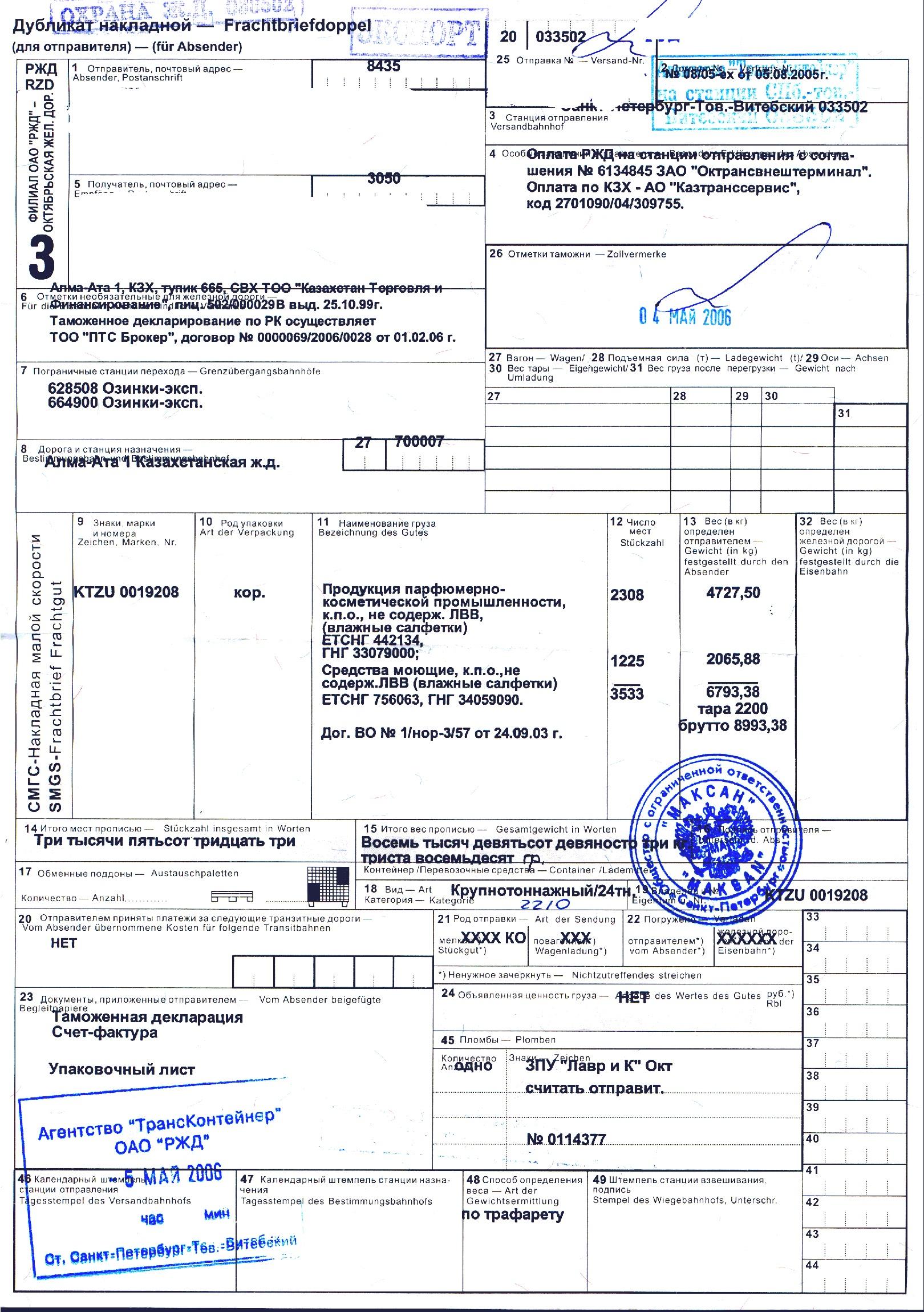 подача заявления р14001 в электронном виде
