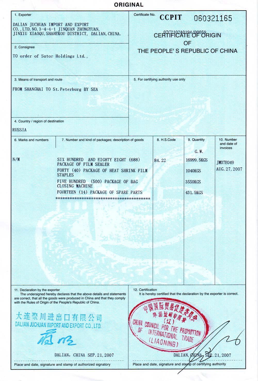 сертификат происхождения италия